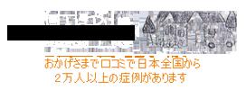 オフィスシマザキ | 島崎広彦 |  東京新宿・青梅 – 腰痛 肩こり 頭痛 ヘルニア 坐骨神経症