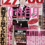 週刊女性自身 2700記念号