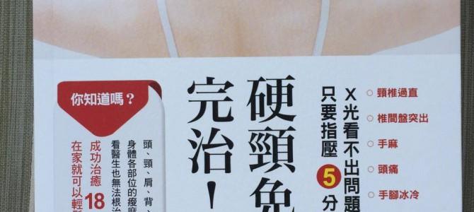 台湾でも発売されました。